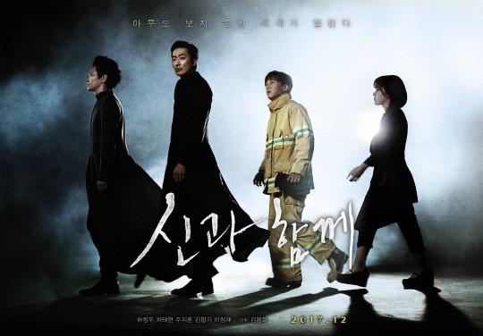 ▲영화 '신과 함께' 포스터