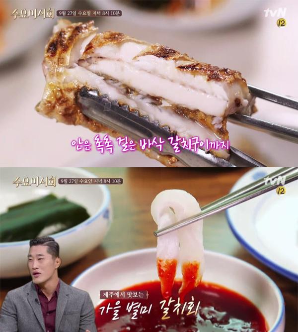 ▲'수요미식회' 갈치(사진=tvN)