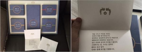 ▲문재인 대통령의 청와대 추석선물세트.(출처=온라인 커뮤니티)