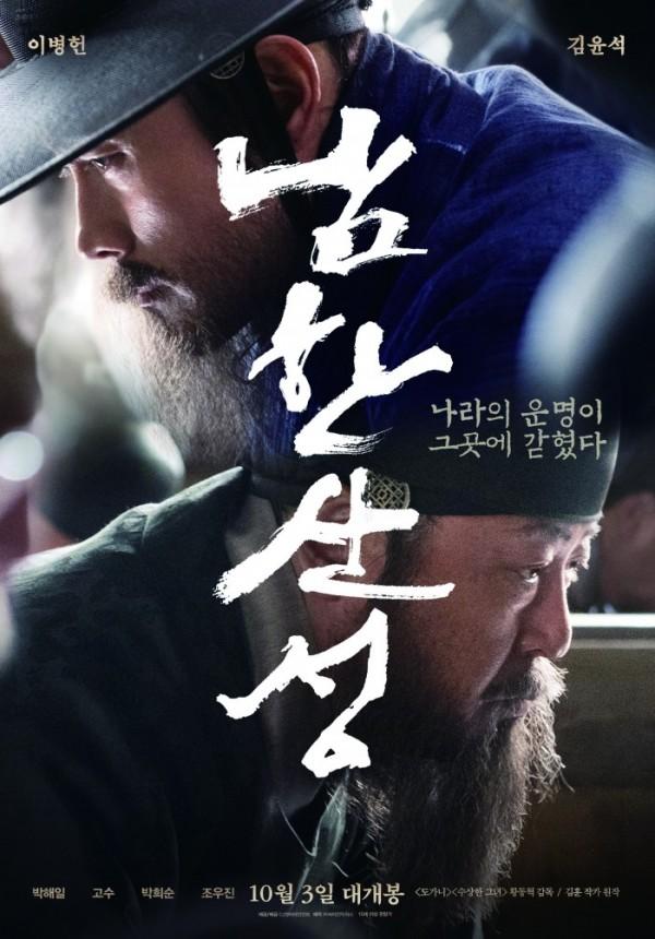 ▲<남한산성> 포스터