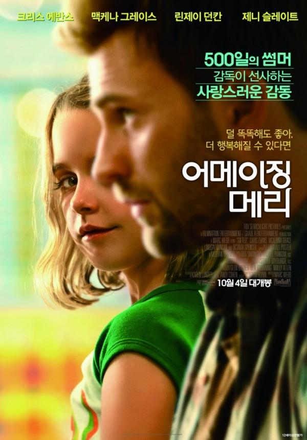 ▲<어메이징 메리> 포스터