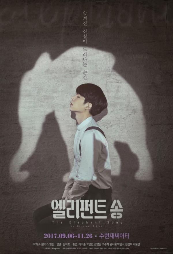 ▲<엘리펀트 송> 포스터