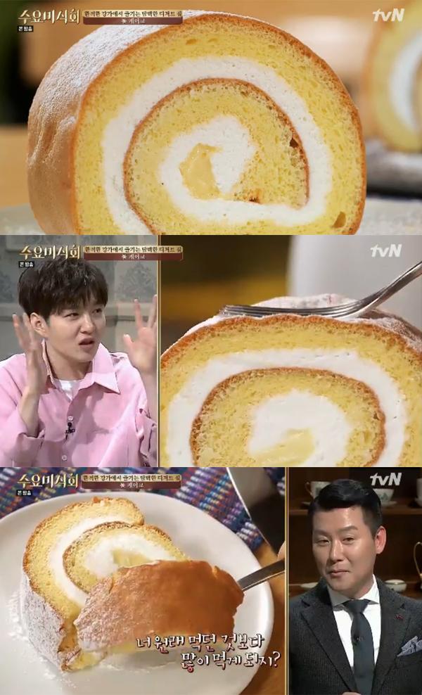 ▲'수요미식회' 롤케이크(사진=tvN)