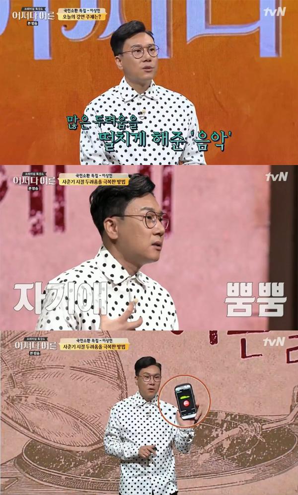 ▲'어쩌다어른' 이상민(사진=tvN)