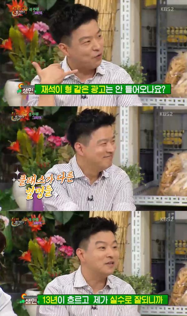 ▲'해피투게더3' 김생민(사진=KBS2)