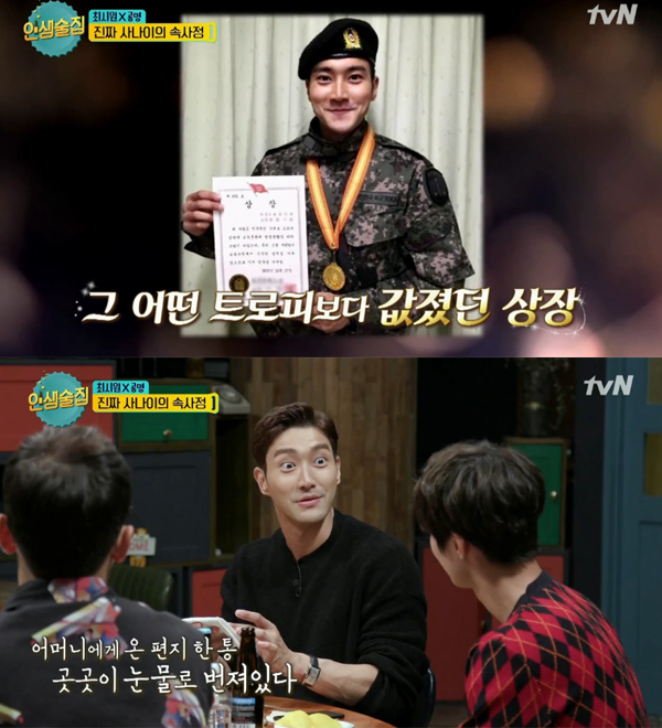 ▲'인생술집' 최시원(사진=tvN)