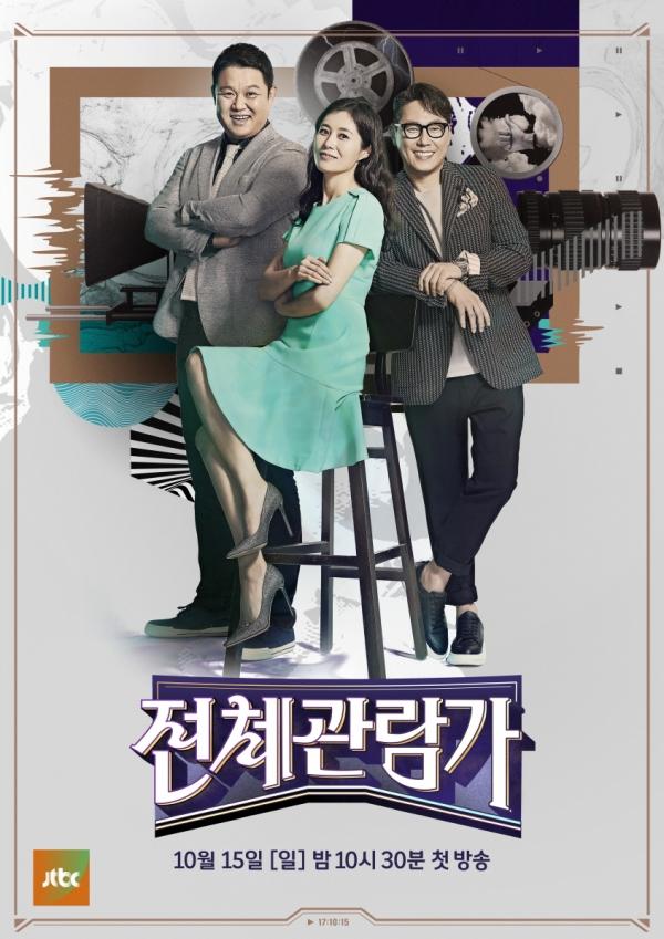 (사진=JTBC '전체관람가' 포스터)