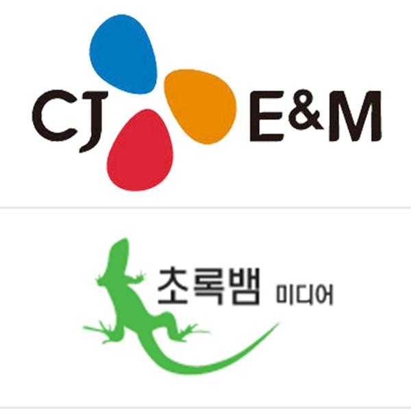 ▲(사진=CJ E&M, 초록뱀)