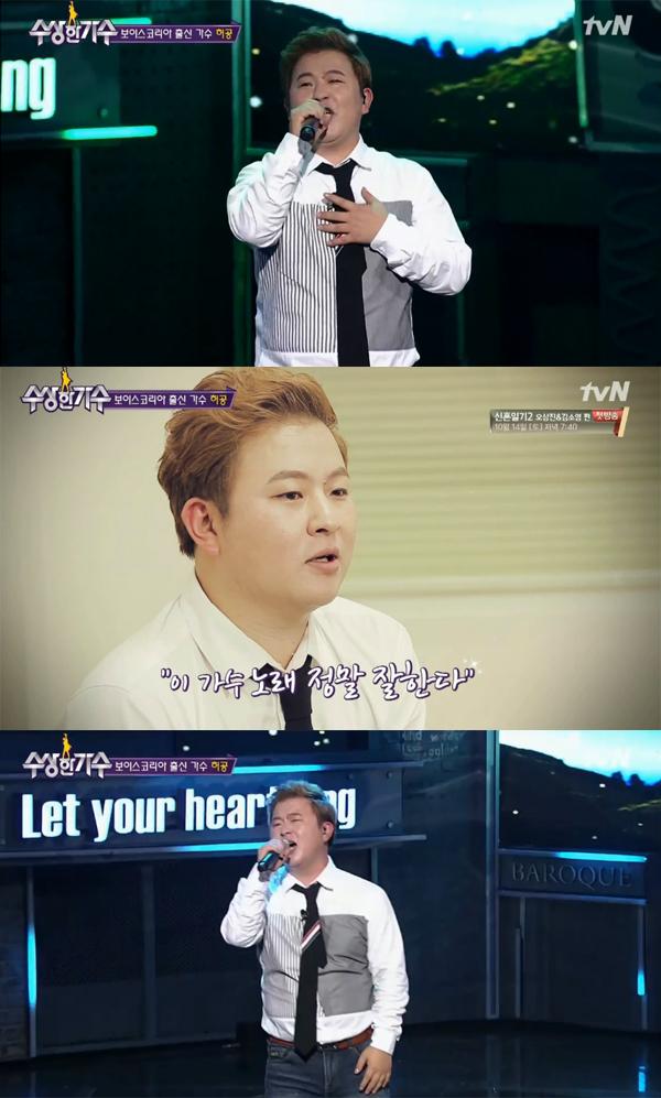 ▲'수상한가수' 허공(사진=tvN)