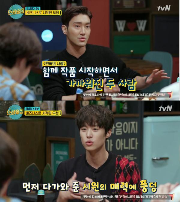 ▲'인생술집' 최시원 공명(사진=tvN)