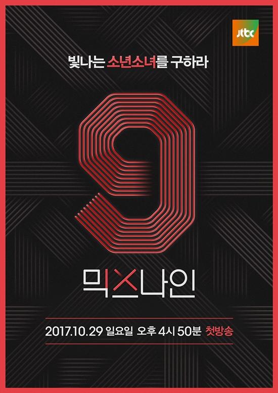 ▲JTBC '믹스나인' 포스터(사진=와이지엔터테인먼트)