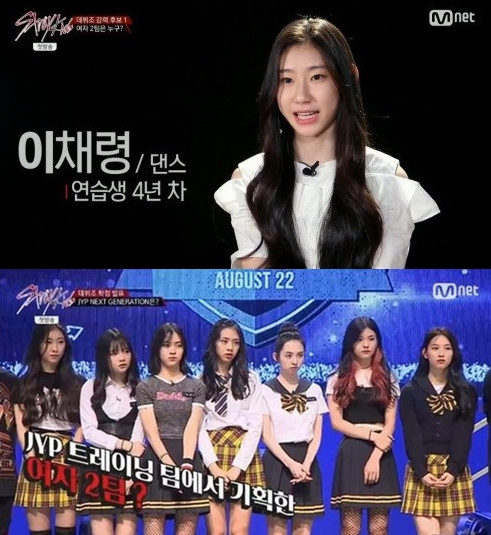 (출처=Mnet '스트레이키즈' 방송캡처)