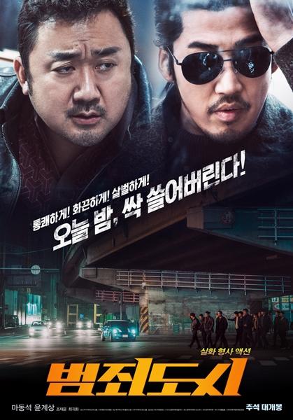 ▲(사진=영화 '범죄도시' 포스터)