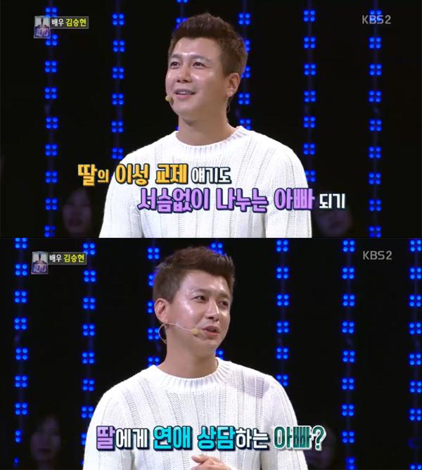 ▲'1대100' 김승현(사진=KBS2)