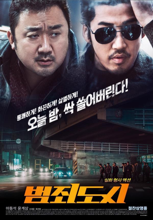 ▲영화 '범죄도시' 포스터(사진=키위미디어그룹)