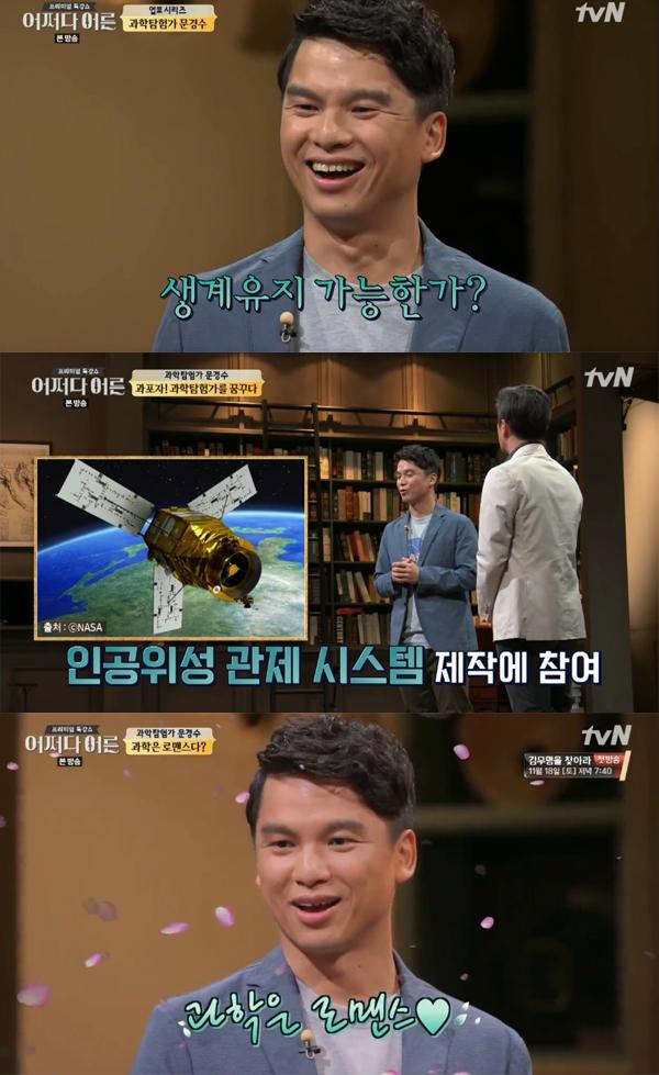 ▲'어쩌다어른' 문경수(사진=tvN)