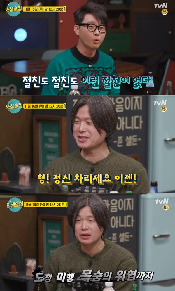 ▲'인생술집' 45회 캡처(사진=tvN)