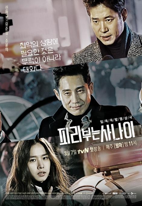 ▲(사진=tvN '피리부는 사나이' 포스터)