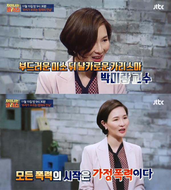▲'차이나는클라스' 박미랑(사진=JTBC)