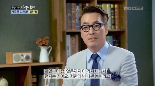 ▲개그맨 김한석(사진=MBC '사람이 좋다')