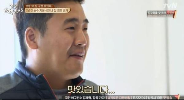 ▲'집밥 백선생3' 남상미 남편 임재현 씨(사진=tvN)