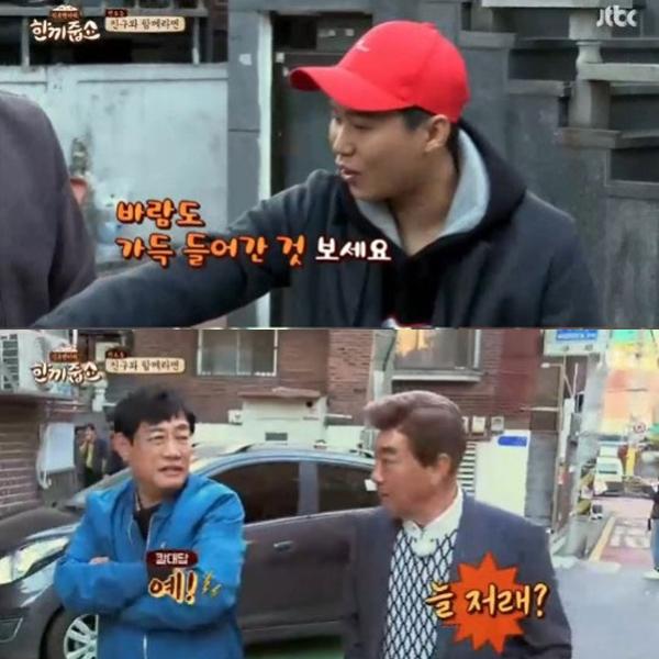 ▲(사진=JTBC '한끼줍쇼' 영상 캡처)