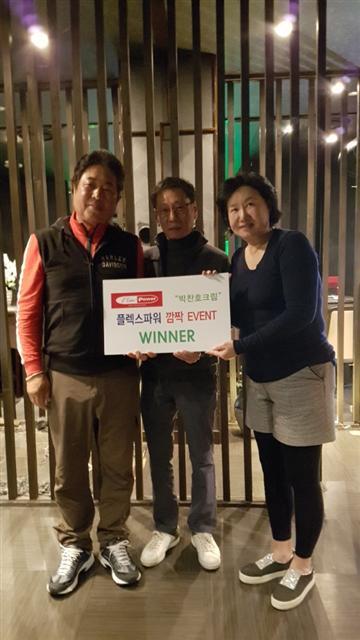 ▲남자부 우승자 임현국, 플렉스파워 김동욱 본부장, 여자부 장미숙(왼쪽부터)