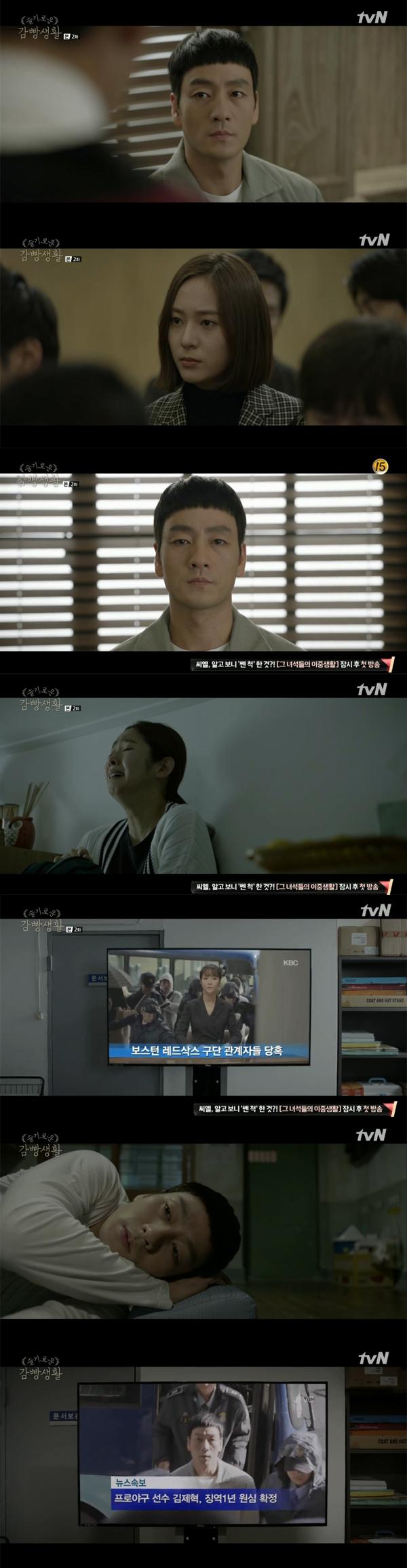 ▲'슬기로운감빵생활' 2회 캡처(사진=tvN)