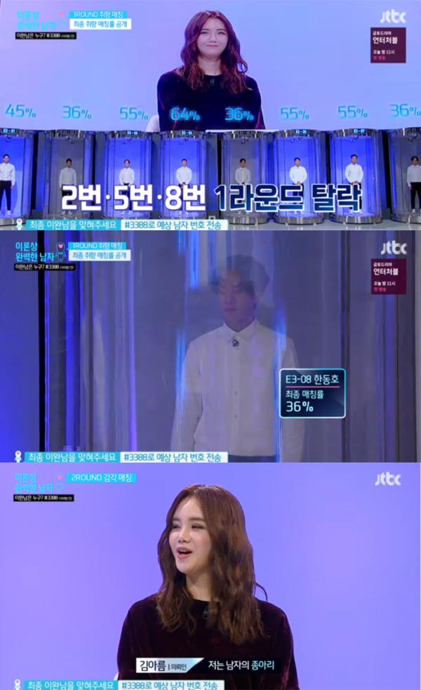 ▲'이론상완벽한남자' 3회 캡처(사진=JTBC)