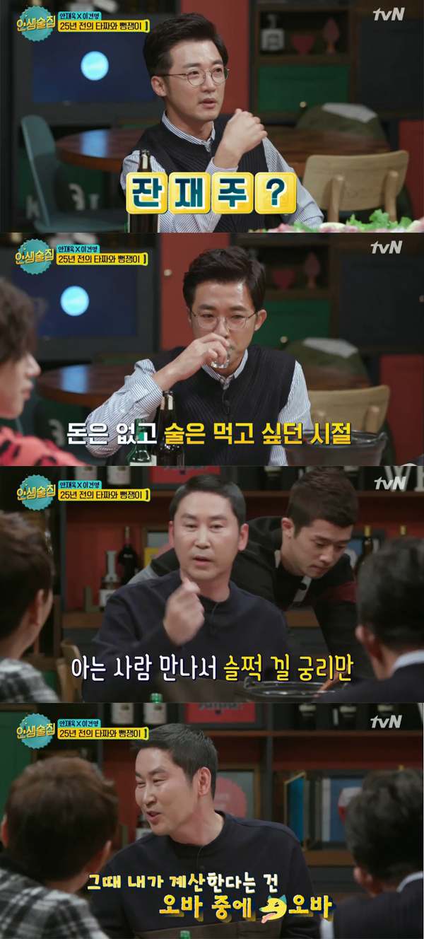 ▲'인생술집' 신동엽(사진=tvN)