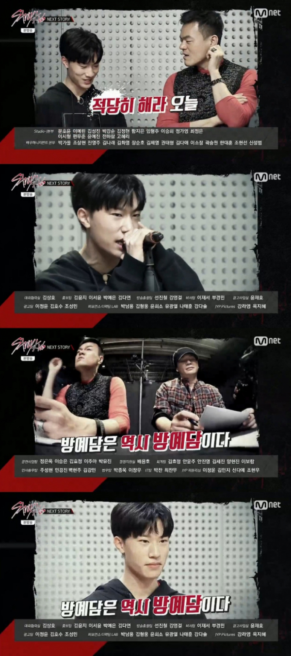 ▲방예담(출처=Mnet'스트레이 키즈'방송캡처)