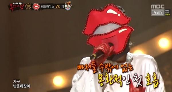▲'복면가왕' 레드마우스(사진=MBC '복면가왕' 캡처)