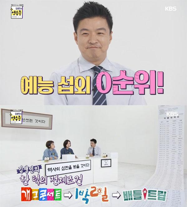 (출처=KBS 방송 캡쳐)