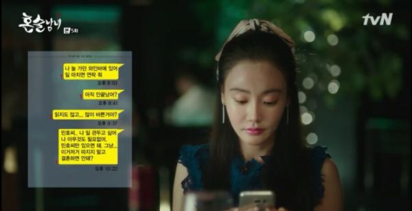 (출처 : tvn <혼술남녀>)
