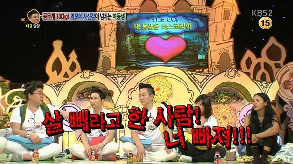 (출처 : KBS2 <안녕하세요>)