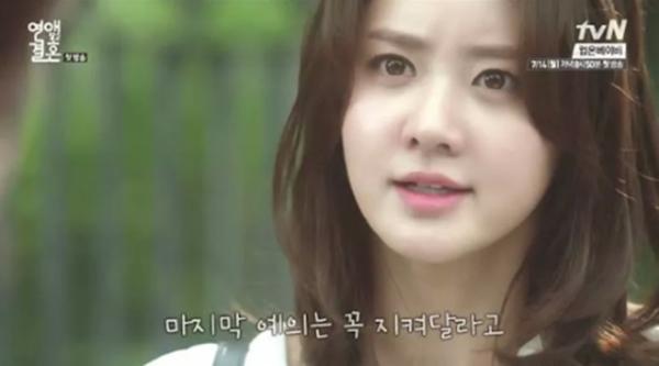 (출처 : tvn <연애 말고 결혼>)