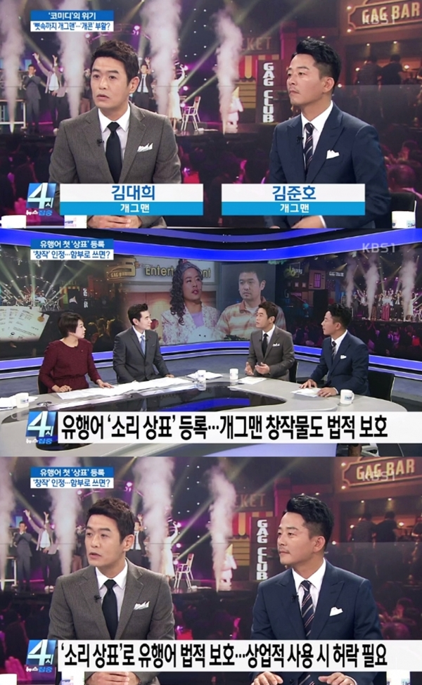 (사진=KBS1 '4시 뉴스집중' 캡처)