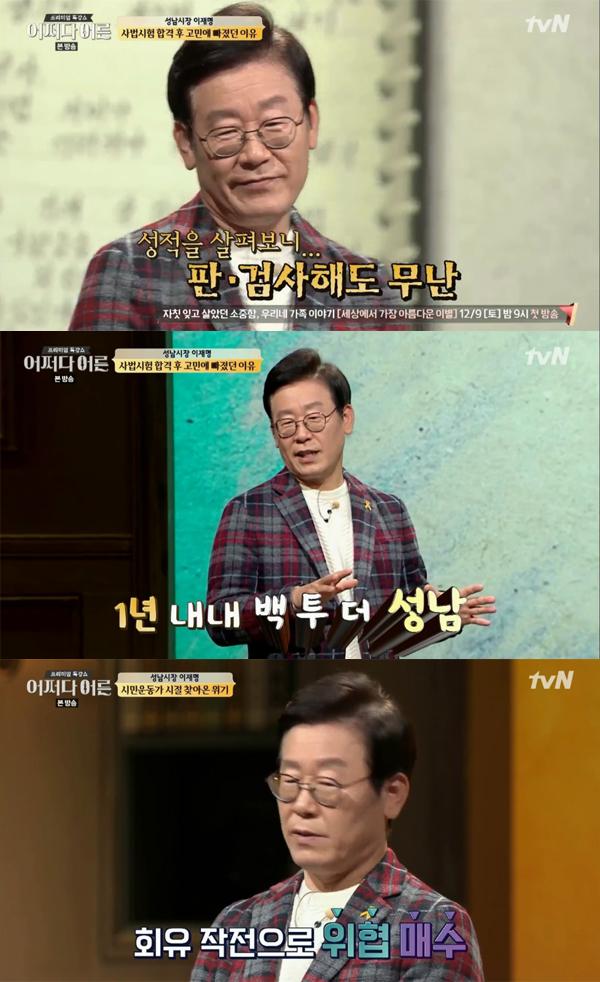 ▲'어쩌다어른' 이재명(사진=tvN)
