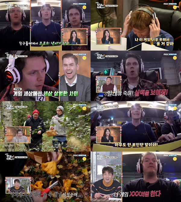 (▲MBC 에브리원 '어서와 한국은 처음이지?')