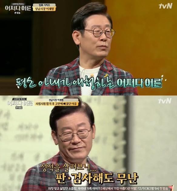 ▲이재명 성남시장(출처=tvN '어쩌다 어른' 방송캡처)