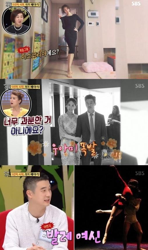 ▲베이식(출처=SBS '백년손님-자기야' 방송캡처)