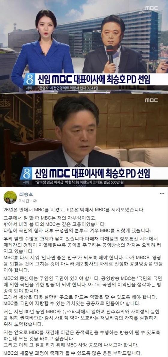 (▲최승호 페이스북, MBC 뉴스)