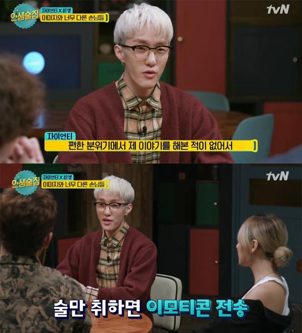 ▲'인생술집' 자이언티(사진=tvN)