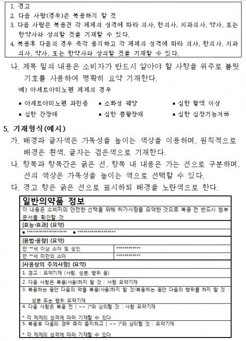 ▲일반의약품의 외부 용기 또는 포장 등의 기재요령(자료: 식품의약품안전처)