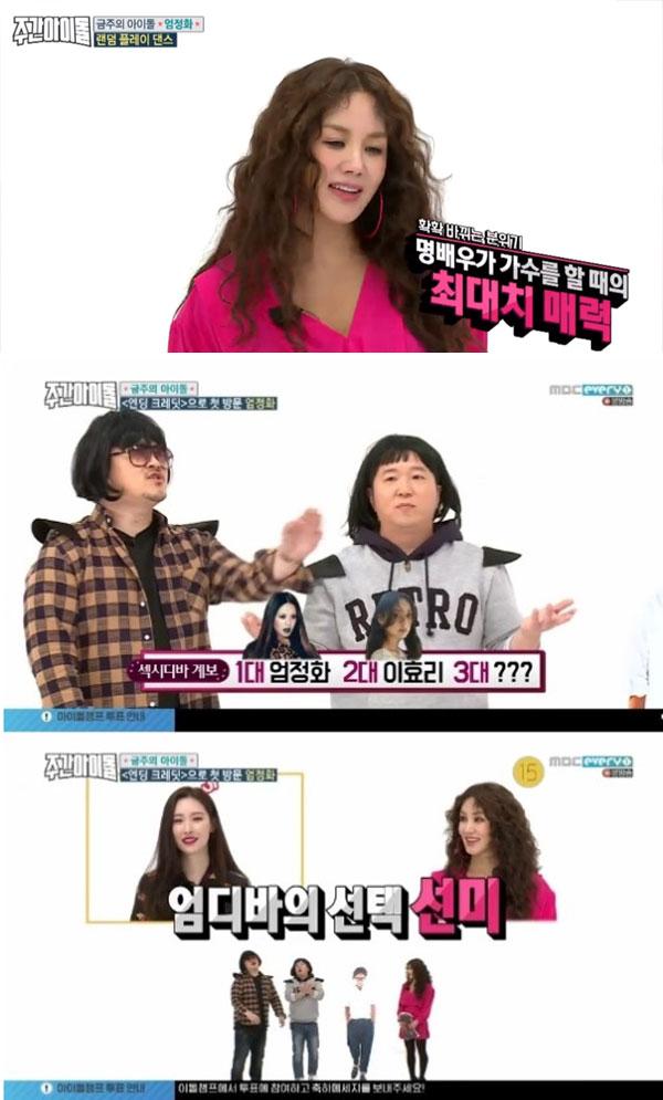 (출처=MBC에브리원 방송 캡쳐)