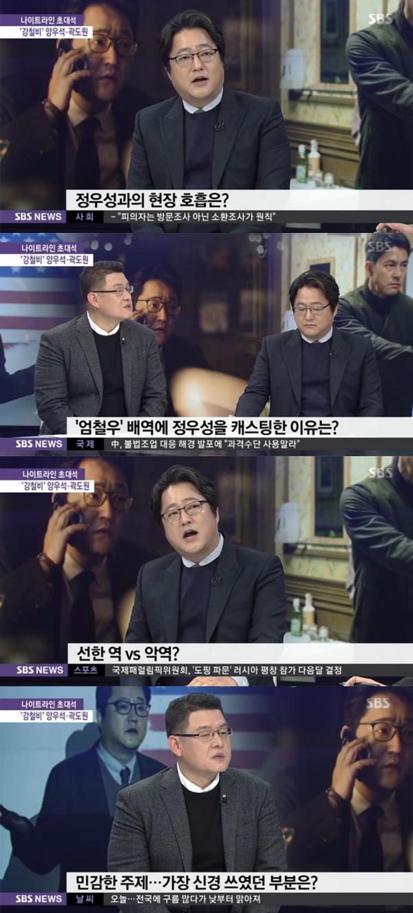 ▲'나이트라인' 배우 곽도원, 영화감독 양우석(사진=SBS)