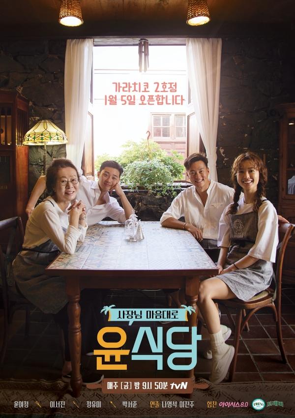 ▲'윤식당2' 공식 포스터(사진=tvN)