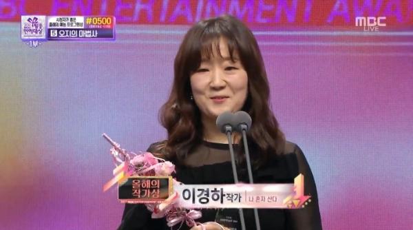 ▲이경하 작가(사진=MBC '연예대상')