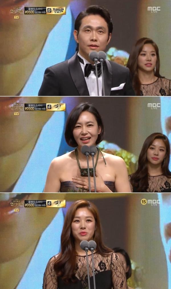 ▲(위부터) 배우 오정세, 김선경, 장신영(사진=MBC '연기대상')