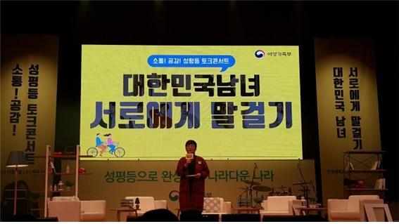 ▲유쾌한 수다 성 평등 토크쇼(박혜경 동년기자)